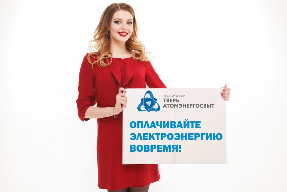 Зарегистрировать лк в ТверьАтомЭнергоСбыт